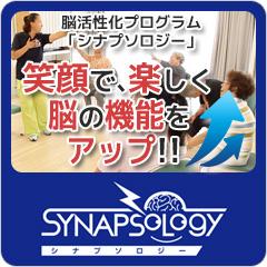 シナプソロジーのご紹介