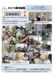【事業所新聞8月号】のサムネイル