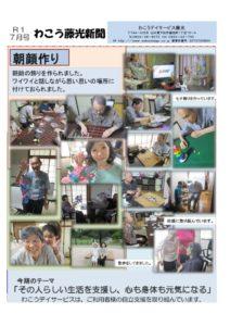 【事業所新聞7月号】のサムネイル