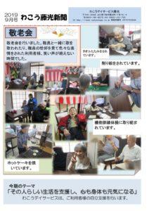 【事業所新聞9月号】のサムネイル