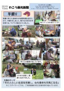 【事業所新聞10月号】のサムネイル