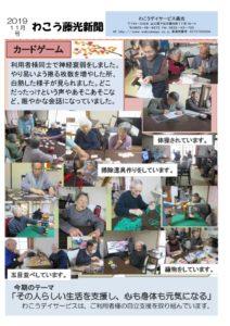 【事業所新聞11月号】のサムネイル