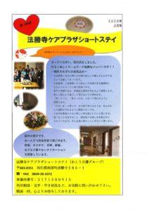 事業所新聞2月PDFのサムネイル