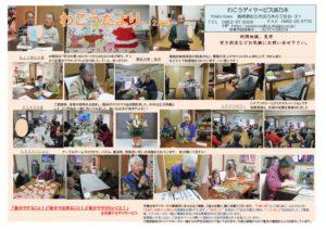 事業所新聞12月号のサムネイル