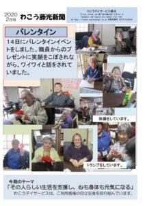 202002【事業所新聞】のサムネイル