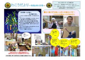 事業所新聞7月号のサムネイル