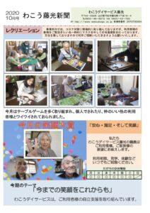 202010【事業所新聞】のサムネイル