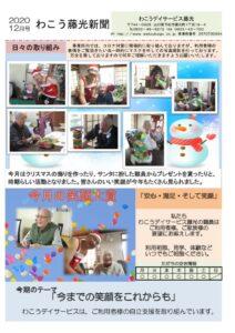 202012【事業所新聞】のサムネイル