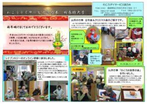 事業所新聞R3.新春特大号のサムネイル