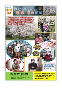 2021年3・4月号 広報誌・HPのサムネイル