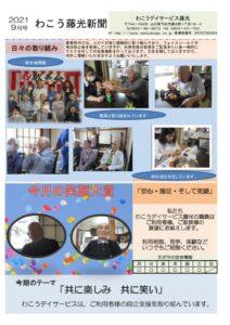 202109【事業所新聞】のサムネイル